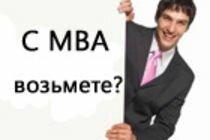 Как меняется отношение HR-ов к выпускникам MBA